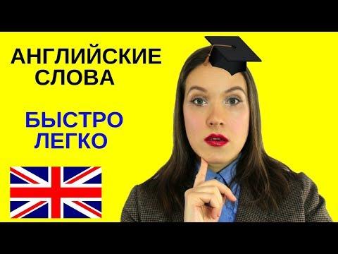 Как запоминать английские слова быстро и легко. / Юлия Евменова
