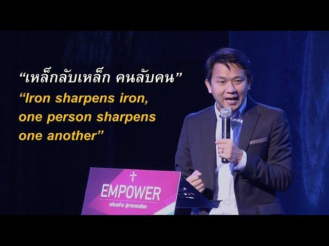 คำเทศนา เหล็กลับเหล็ก คนลับคน (Empower series #4)