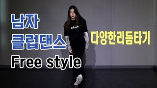 club dance | 남자클럽댄스 다양한리듬으로 free style dance