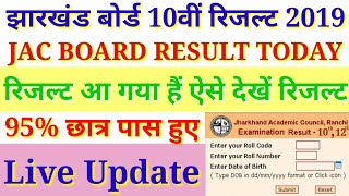 Jharkhand board 10 result 2019 |Jac board 10th Result update| jac result | jac board 10th result 16