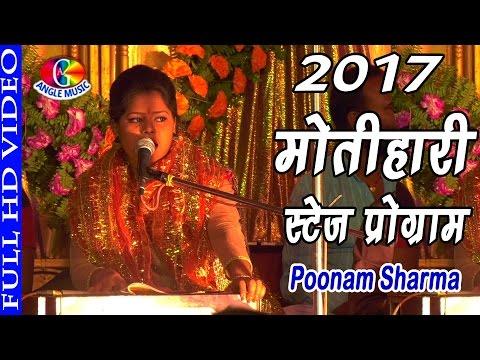2017 Poonam Shrama मोतिहारी स्टेज प्रोग्राम - आवा ऐ माई नवरात करातानी