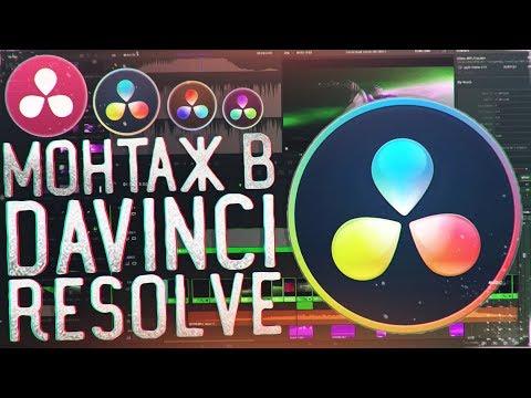 DaVinci Resolve 15 - Как Монтировать Видео  Цветокоррекция Видео и тд