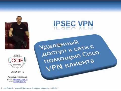 Настройка Cisco Cisco Easy VPN сервера и Remote Access IPsec VPN клиента