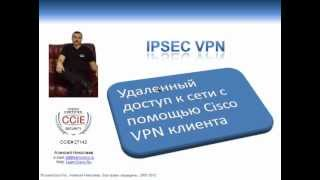 Настройка Cisco Cisco Easy VPN сервера и Remote Access IPsec VPN клиента