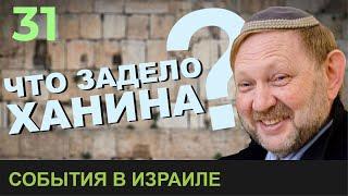 Как стать евреем в Израиле? Легко или никак? Что такое гиюр. Профессор Зэев Ханин рассуждает.