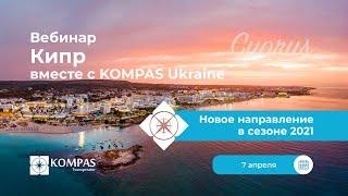 Кипр вместе с KOMPAS Ukraine Вебинар 2021