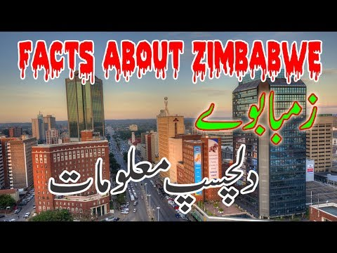 Amazing Facts about Zimbabwe in Urdu/Hindi - History of Zimbabwe in Urdu || UTS Facts
