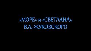 "В.А. Жуковский. ""Море"". ""Светлана""."