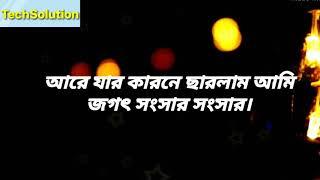 Tor moner pinjiray Karaoke with Lyrics-তোর মনের পিঞ্জিরায় কারাওকে লিরিক্স-Ft.Jisan Khan Shuvo- ২০১৯