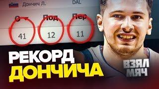 ЛУКА ДОНЧИЧ В ОГНЕ | Новый король НБА?
