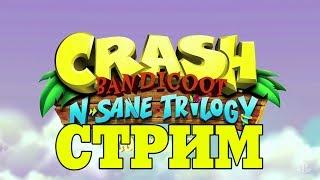 CRASH BANDICOOT: N.SANE TRILOGY! ПЛАТИНА! МАРАФОН! Стрим #1