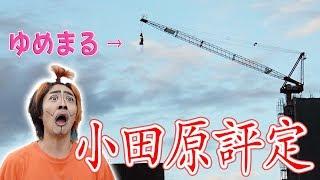 【朝飯前でしょ】ことわざを使いこなしたショートムービー対決!!!
