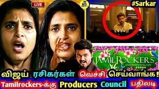 விஜய் ரசிகர்கள் வெச்சி செய்வாங்க ! Tamilrockers -க்கு Producers Council பதிலடி ! Sarkar ! Vijay
