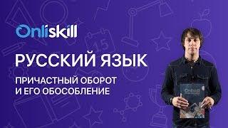 Русский язык 7 класс : Причастный оборот и его обособление
