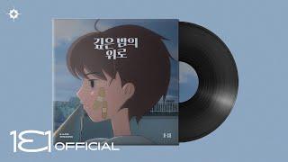 Download B.I 비아이 - '내 걱정 (Blossom)' (Donation Project)