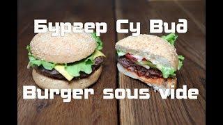 Приготовление бургера по технологии Су вид  Preparation of burger by the technology of sous vide
