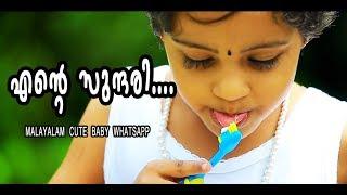 Cute baby whatsapp status | malayalam new whatsapp status | minugum minna minuge flute