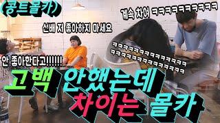 [몰카] 0고백 1차임 몰카!! 김구라 닮은여자가 계속 남자를 찬다면?!! 여자분 머리카락으로 웃음 ㅋㅋㅋㅋㅋㅋㅋㅋㅋㅋ