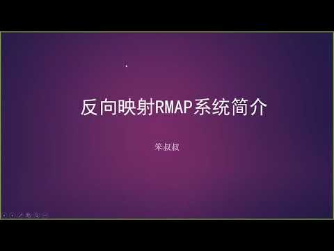 主題分享:笨叔叔《奔跑吧Linux內核》專訪與「反向映射 RMAP 系統簡介」