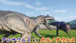 アロサウルスvsカルノタウルス勝つのはどっち!?【ジュラシックワールドエボリューション】