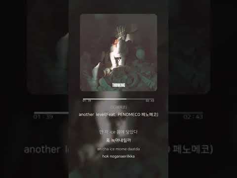 Download another levelFeat. PENOMECO 페노메코 - ZICO지코 | 가사 s Mp4 baru