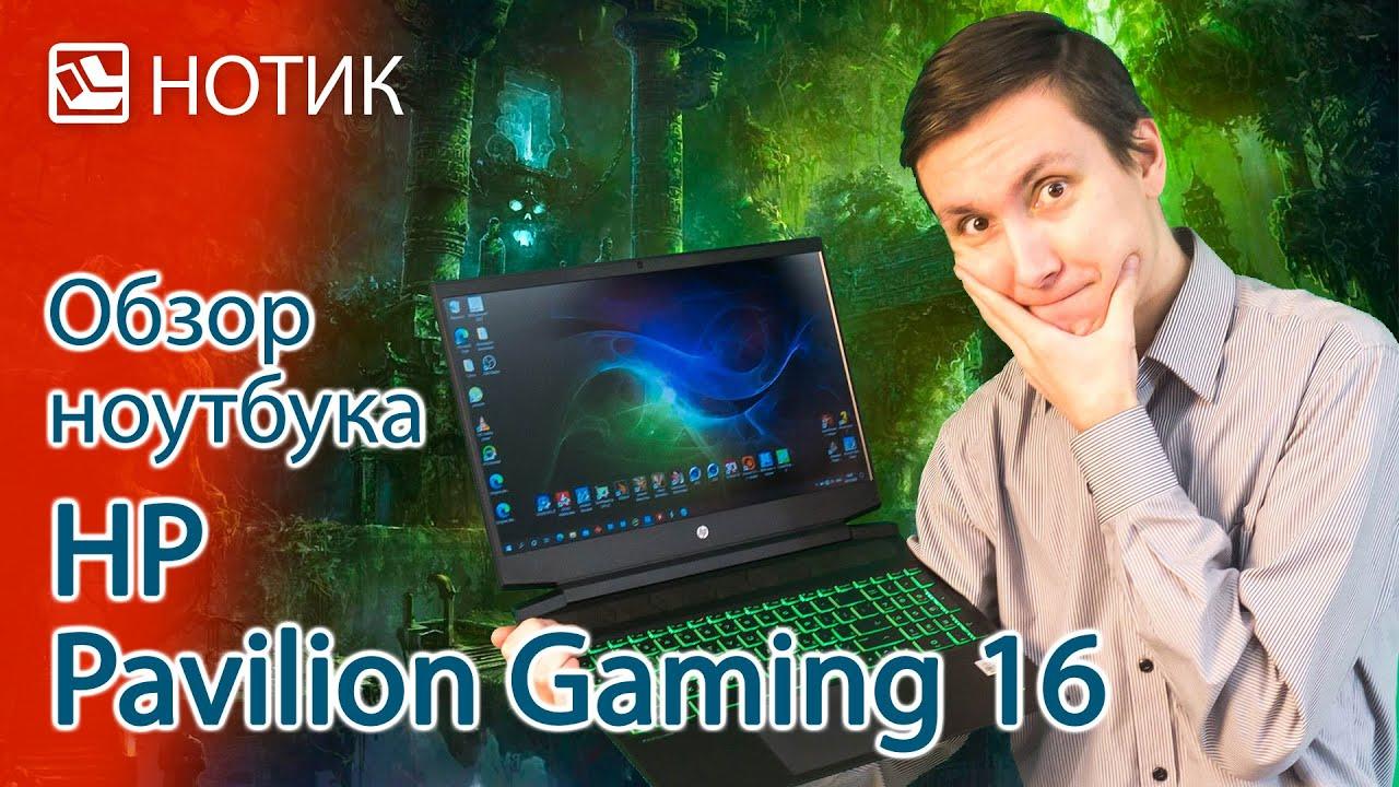 Обзор ноутбука HP Pavilion Gaming 16-a0027ur - у нас возникла пара вопросов