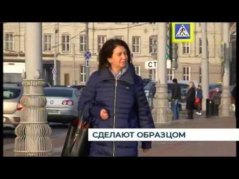 Калининградская область станет образцом комфортной городской среды
