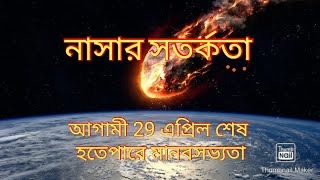 NASA Said Earth Destroy, নাসা জানিয়েছে আগামী 29 তারিখ ধ্বংস হতে পারে পৃথিবী