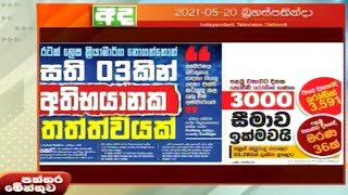 Paththaramenthuwa - (2021-05-20) | ITN Thumbnail