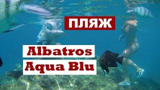 Пляж Albatros Aqua Blu Шарм ель Шейх