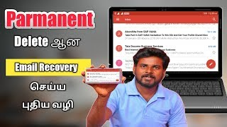 How to Recover Permanent Deleted Emails || You Must know