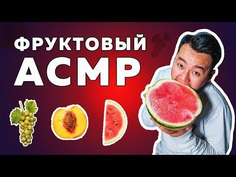 АСМР по-кыргызски 3
