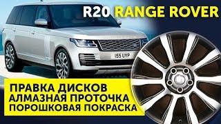 Алмазная проточка. Порошковая покраска дисков R20 Range Rover