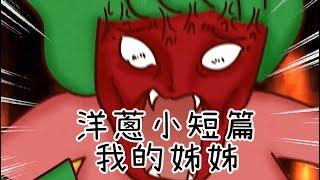 洋蔥極短篇   雙重人格姊姊   一切都輸   誤會   老師提示   一次爽   Onion Man