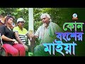 Comedy King Shahin - Kon Bongsher Maiya | কোন বংশের মাইয়া | Bangla Koutuk 2017