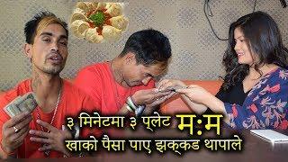 ३ मिनेटमा ३ प्लेट म:म खाको पैसा पाए झक्कड थापाले  Mero Show The Divine Music | Jhakkad Thapa /Trisha