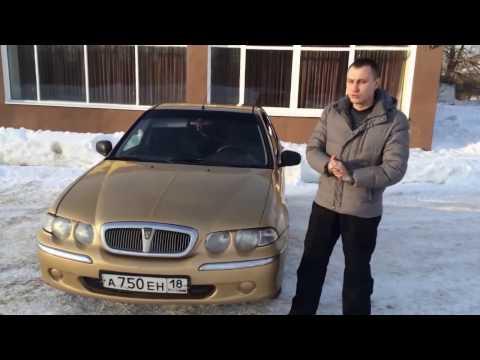 Тест-драйв Rover 45/ Ровер 45  за 100 тыс. рублей!!!