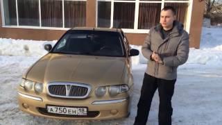 Тест-драйв Rover 45. Тачка за 100 000 рублей!