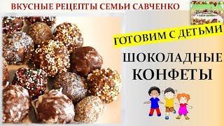 Домашние Шоколадные конфеты. Готовим с детьми! Вкусные рецепты семьи Савченко