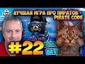Pirate Code - PVP Battles at Sea. #22 Серия.
