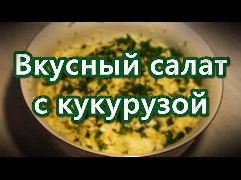 Салат с консервированной кукурузой(закуска из картофеля и кукурузы).