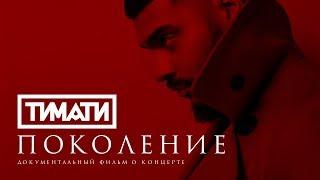 Download Тимати - Поколение (документальный фильм о концерте) Mp3 and Videos