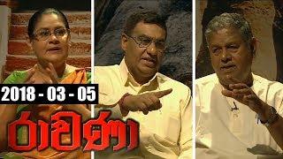 RAVANA | Episode 08 | රාවණා  | 05 03 2018 | SIYATHA TV Thumbnail