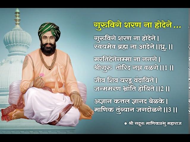 Guruvige Sharana na Hodene - गुरूविगे शरण ना होदेने - Datta Bhajan by Shri Manik Prabhu Maharaj