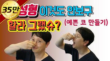 닥터진의 예쁜 코 만들기.  100% 만족스러운 코성형 하기.