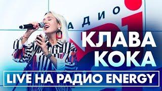 Клава Кока - Прости, Устала, Воспоминания на Радио ENERGY