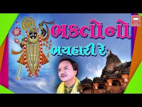 Bhaktono Bhai Hari Re  Hemant Chauhan  Krishna Aarti Bhajan