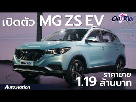 เปิดตัว MG ZS EV กับราคาค่าตัวสุดเร้าใจที่ 1.19 ล้าน[OutRun]