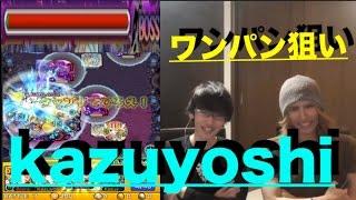 【モンスト】楽しい。kazuyoshiと黄泉ワンパン狙いで遊んだらループヒットとか出た【ぺんぺん】 thumbnail