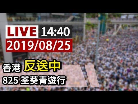 【完整公開】LIVE 香港反送中 825荃葵青遊行